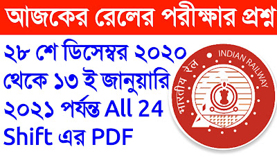 NTPC PHASE 1 ALL SHIFT (28TH DEC 2020 TO 13TH JANUARY 2021) ALL 24 SHIFT MEMORY BASED QUESTIONS PDF IN BENGALI