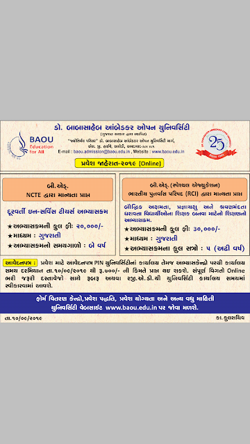 B.A.O.U  B.ED  ADMISSION 2019 PRESS NOTE DECLERE AND ON-LINE FORM FILL UP NOTICE