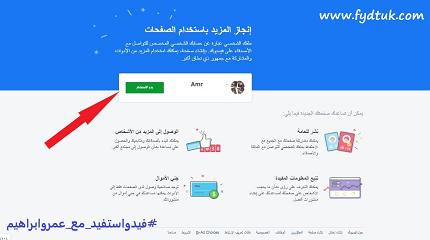 رابط تحويل الحساب الشخصى على فيسبوك الى صفحة عامة من خلال الكمبيوتر