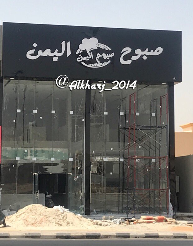 أسعار منيو ورقم وعنوان فروع مطعم صبوح اليمن Sabouh Yemen