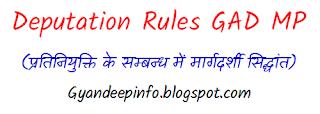 Deputation Rules : GAD MP