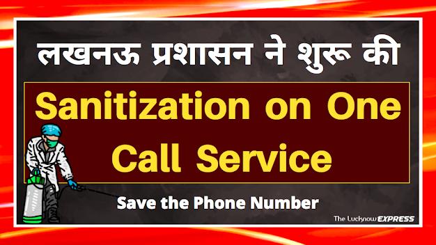 अब सिर्फ़ एक Call पर होगा Sanitization, Phone Number Save कर लीजिए