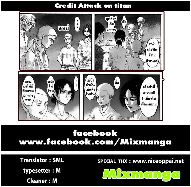 Attack on Titan ตอนที่ 39 FunnyClub