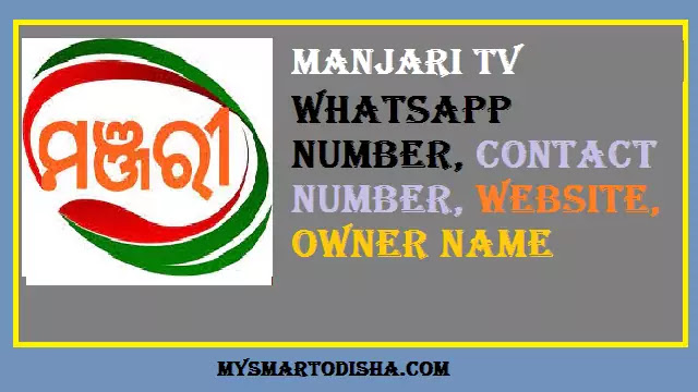 Manjari tv Odia Channel Contact Number, WhatsApp number, Owner Name, Address - manjaritv.in