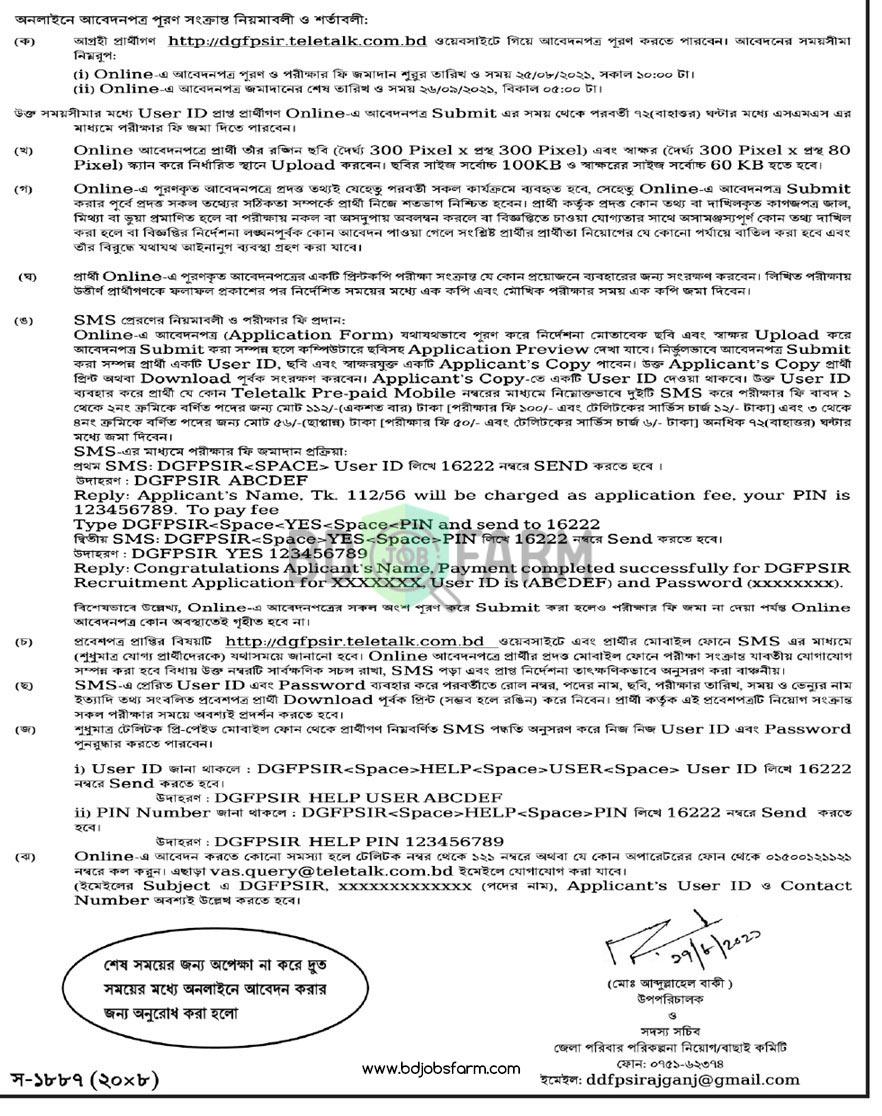 সিরাজগঞ্জ জেলা পরিবার পরিকল্পনা কার্যালয়ে নিয়োগ