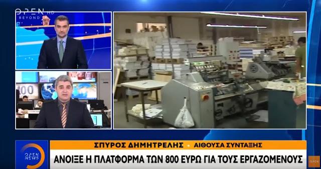 Άνοιξε για τους εργαζόμενους η πλατφόρμα των 800 ευρώ (βίντεο)
