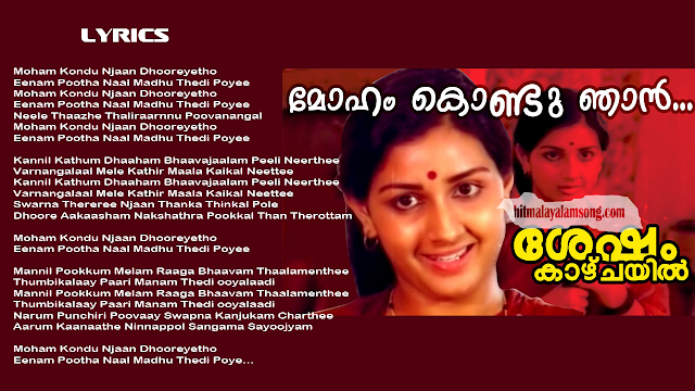 Moham Kondu Njan - Shesham Kaazhchayil Malayalam Movie song Lyrics
