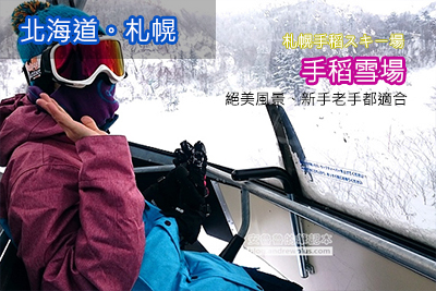 日本滑雪,日本自助滑雪,日本雪場,ski resort,snowboarding in japan,スキー場