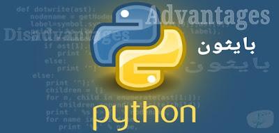 تعرف على مزايا و سلبيات لغة البرمجة بايثون Python و الطلب عليها في سوق الشغل