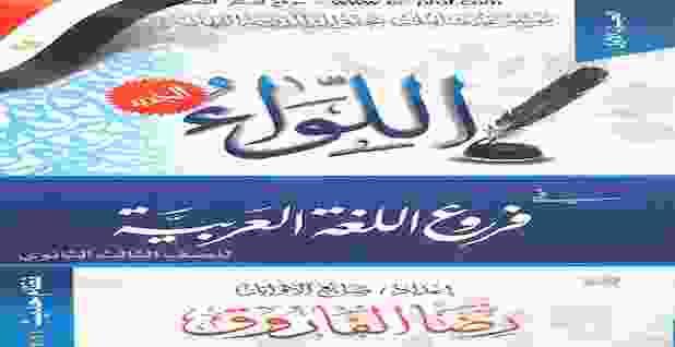 مذكرة اللواء الجزء الاول 2021 اقوى مذكرة لغة عربية للصف الثالث الثانوى