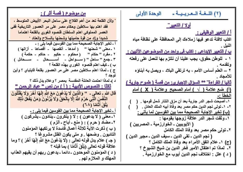 مراجعة اللغة العربية للصف الثالث الاعدادي ترم اول 2020 3