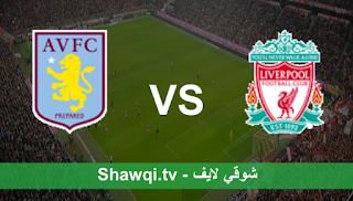 مشاهدة مباراة ليفربول واستون فيلا بث مباشر اليوم بتاريخ 10-4-2021 في الدوري الانجليزي