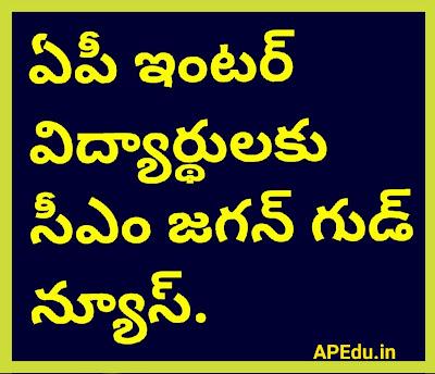 For AP Inter students CM Jagan Good News ...!