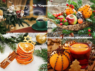 http://scrapmagia-ru.blogspot.ru/2016/11/blog-post_9.html