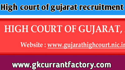 HC Ojas , HC Ojas Gujarat , High Court Of Gujarat Recruitment civil judge