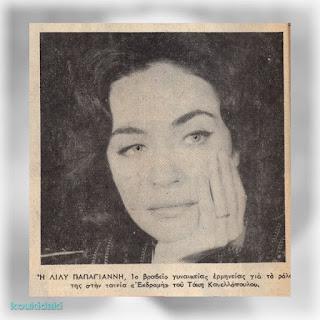 Η Λίλη Παπαγιάννη σε δημοσίευμα του περιοδικού Ντομινό με αφορμή το βραβείο της (28/4/1967)