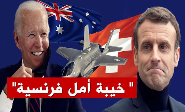 خلاف بين فرنسا وسويسرا بعد تفضيل الأخيرة لمقاتلات أميركية 'F-35' عوضا عن طائرات رافال