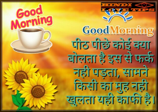 good morning shayari image hd