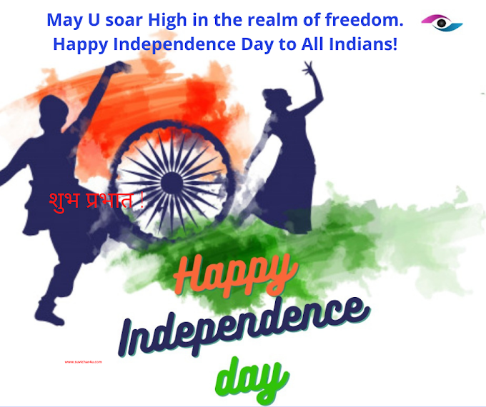 Happy Independence Day   स्वतंत्रता दिवस की हार्दिक शुभकामनाएं