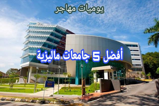 فيزا الدراسة في ماليزيا للعرب
