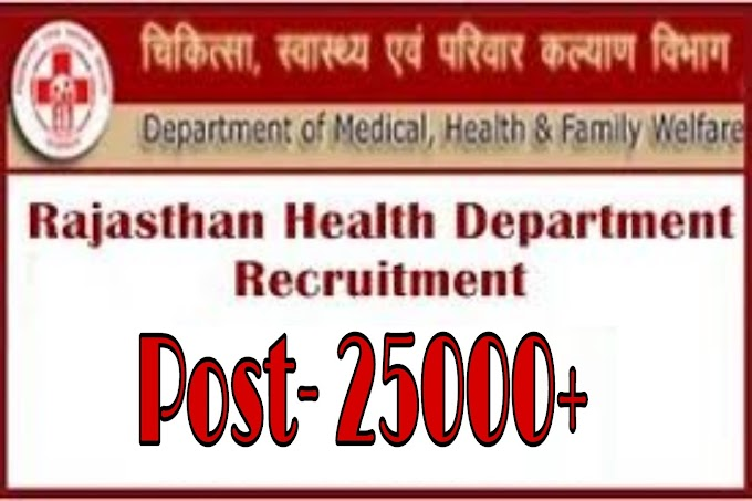 Rajsthan Health Department Bharti 2021|| Rajasthan Covid Health consultant and Covid Health Assistant bharti 2021
