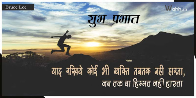 Bruce-Lee-Bill-Gates-Quotes-in-Hindi