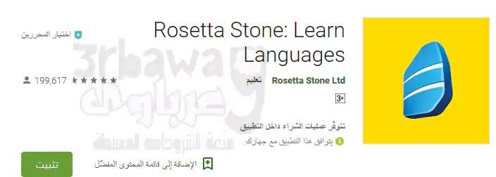 تطبيق Rosetta Stone: Learn Languages