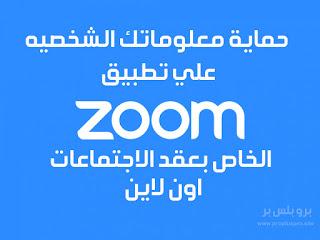 حماية معلوماتك الشخصيه علي برنامج  zoom الخاص بعقد الاجتماعات