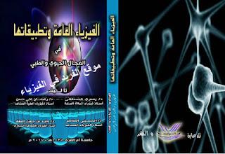 تحميل كتاب الفيزياء العامة وتطبيقاتها في المجال الحيوي والطبي pdf ، أ.د يسري مصطفى ، كتب فيزياء برابط تحميل مباشر مجانا ، كتب فيزياء طبية