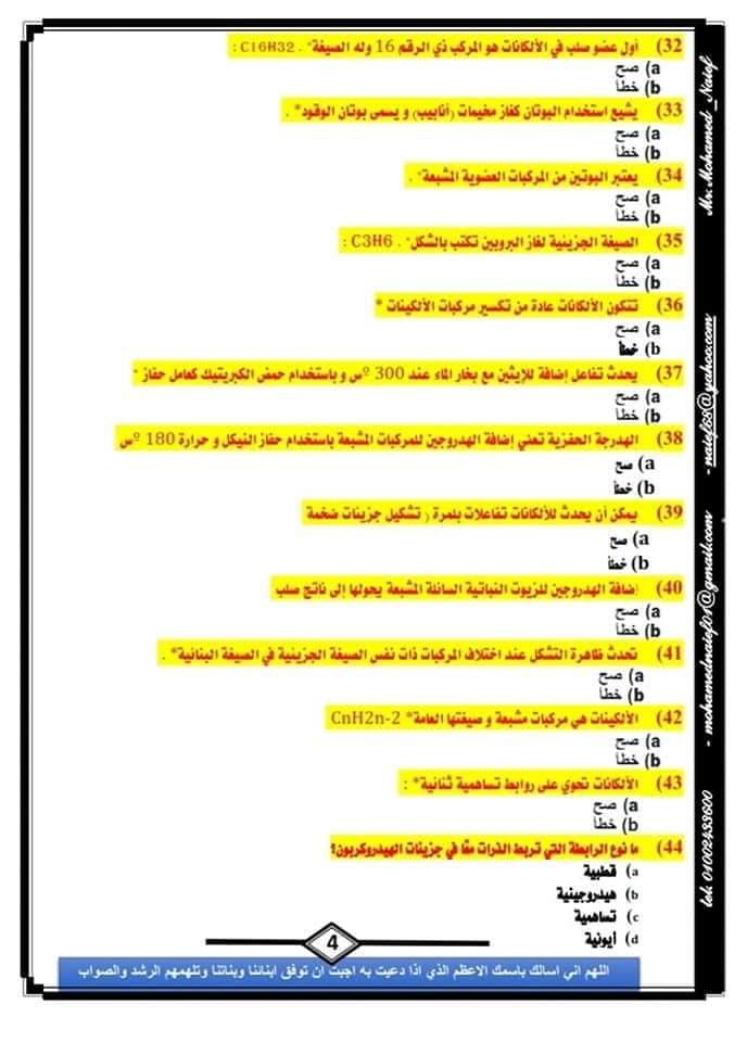 مراجعة الكيمياء العضويه للصف الثالث الثانوي 4