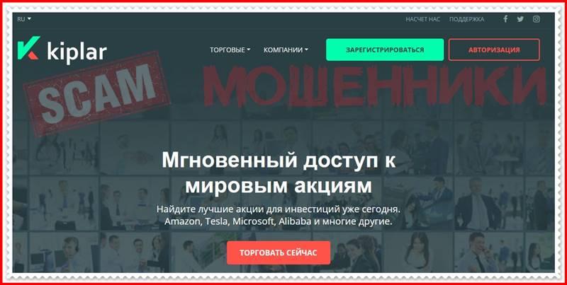 [Мошеннический сайт] kiplar.org – Отзывы, развод? Компания Kiplar LTD мошенники!
