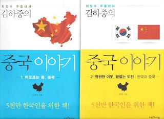김하중의 중국이야기