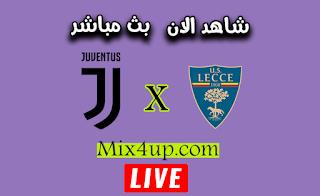 مشاهدة مباراة يوفنتوس وليتشي بث مباشر اليوم الجمعه بتاريخ 26-06-2020 الدوري الايطالي