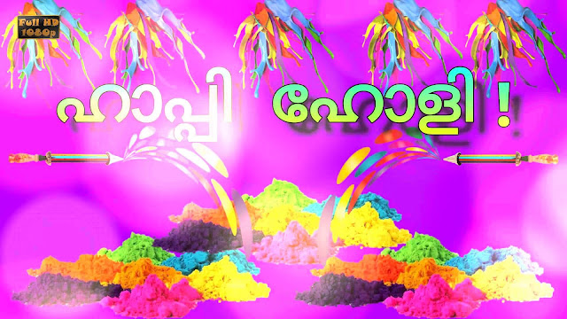Happy Holi Greetings, Wishes, Messages in Malayalam