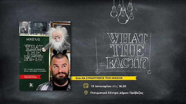 Πρέβεζα: What the fact!? The Book project στην Πρέβεζα!