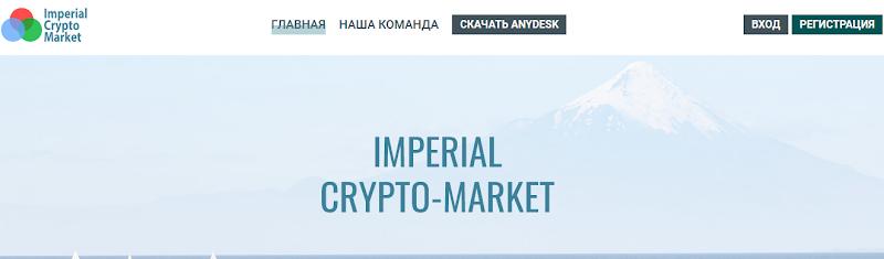 Мошеннический сайт icm.industries – Отзывы, развод. Imperial Crypto Market мошенники