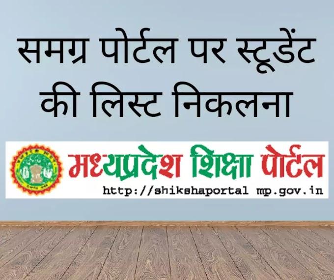 shiksha portal se student list class wise शिक्षा पोर्टल से स्टूडेंट की लिस्ट निकलना