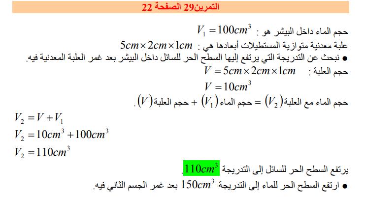 حل تمرين 29 صفحة 22 فيزياء للسنة الأولى متوسط الجيل الثاني