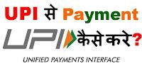 UPI से Payment कैसे करे?