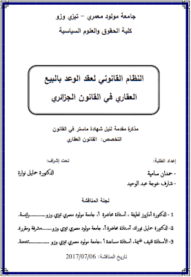 مذكرة ماستر: النظام القانوني لعقد الوعد بالبيع العقاري في القانون الجزائري PDF