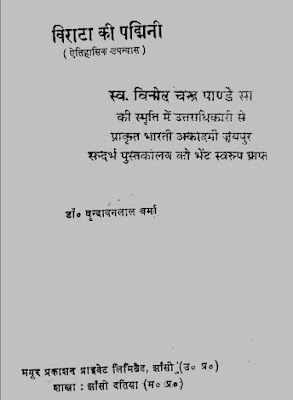 Virata-Ki-Padmini-Vrindavanlal-Verma-विराट-की-पद्मिनी-वृंदावनलाल-वर्मा