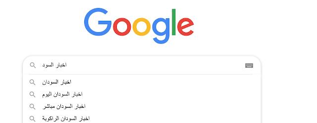 الكلمات المفتاحية الذيل الطويل تسيطر علي محرك البحث