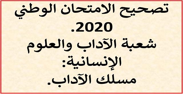 وطني 2020 مادة الانجليزية