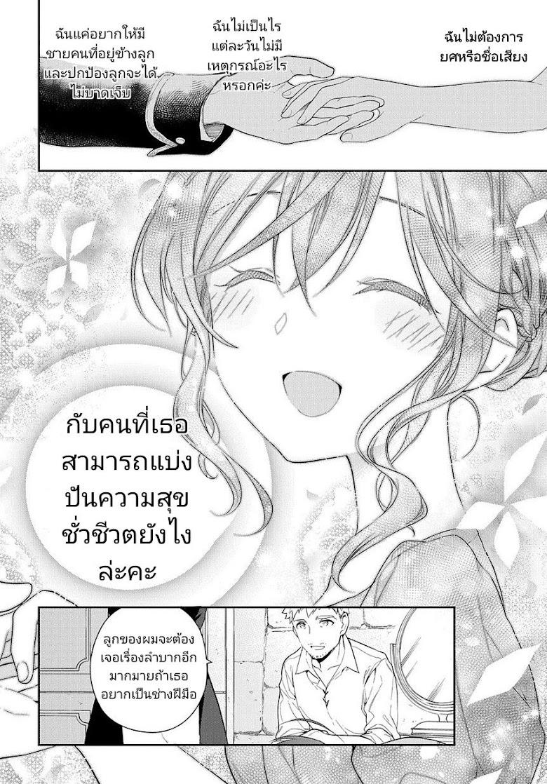 Magic Artisan Dahliya Won t Hang Her Head ~Dahliya Wilts No More~ - หน้า 30