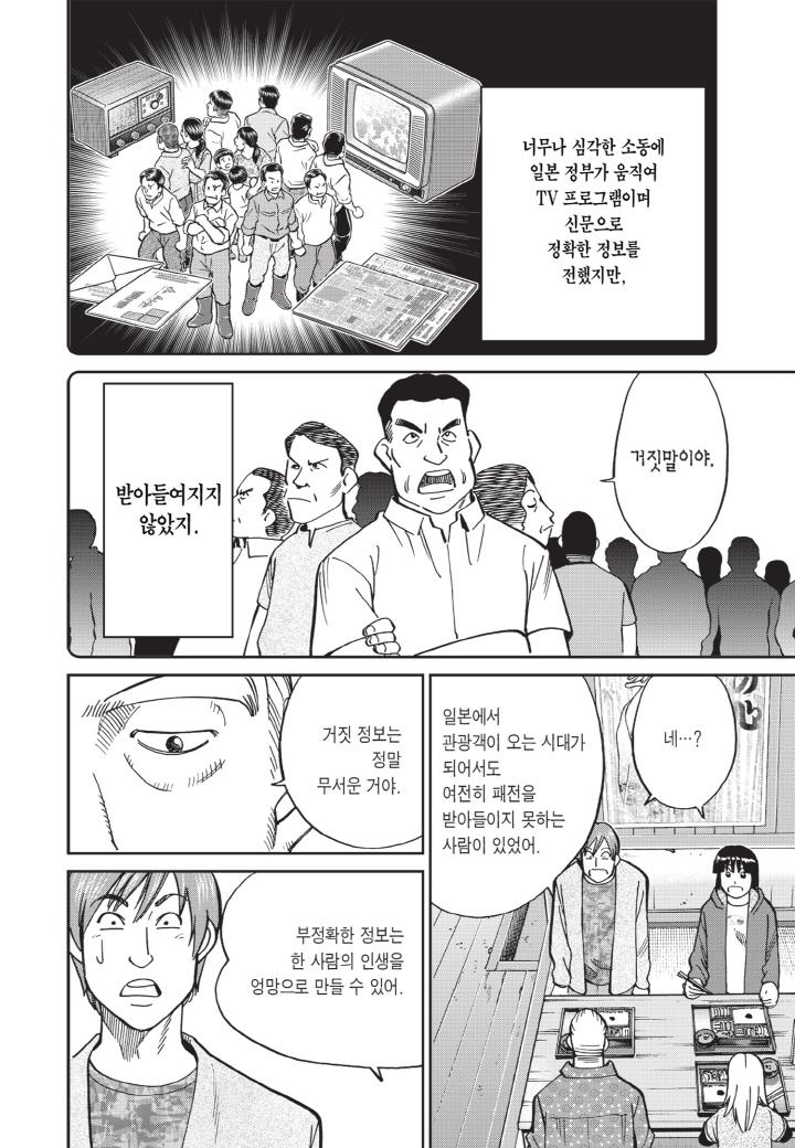 거짓 정보의 파급력을 보여준 일본의 사례.manhwa