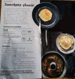 Σπιτικά Pancakes (homemade pancakes)