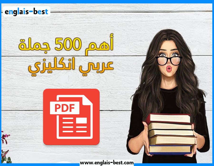 تحميل كتاب أهم 500 جملة عربي انكليزي PDF