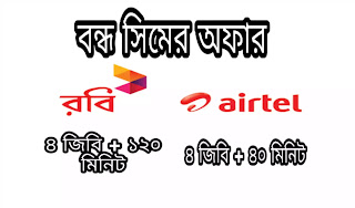 Robi এবং Airtel বন্ধ সিমের অফার - robi and airtel bondho sim offer