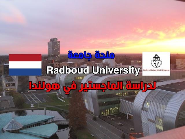 منحة جامعة Radboud لدراسة الماجستير في هولندا 2021( ممولة بالكامل)