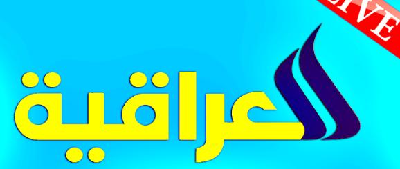 العراقية الرياضية بث مباشر HD قناة العراق الرياضية لتغطية الرياضة العراقية